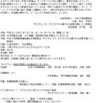 シンポジウム開催案内1(第2報)