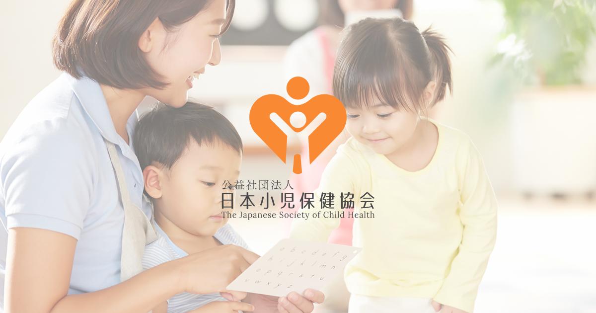 日本小児医療保健協議会(四者協) | 公益社団法人 日本小児保健協会