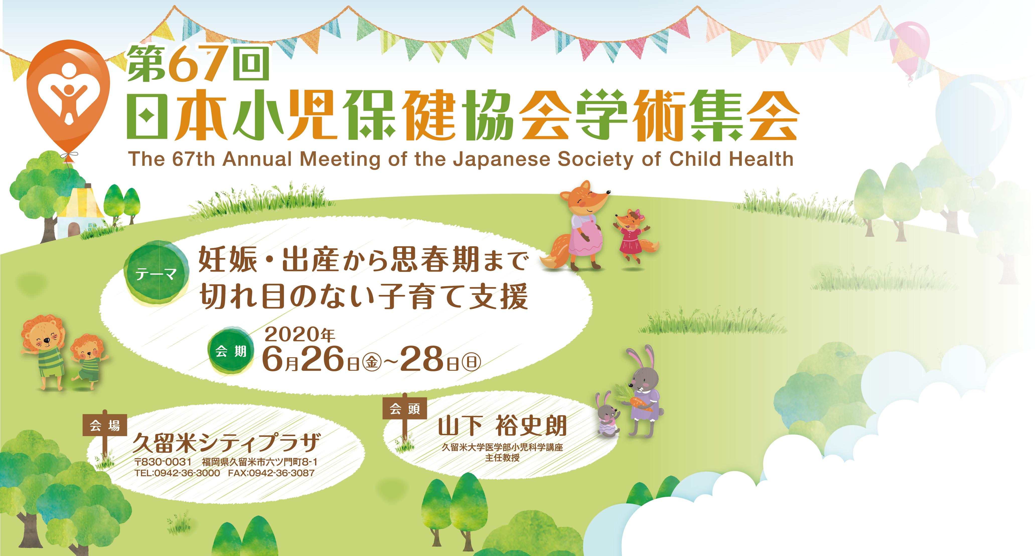 日本小児保健協会学術集会