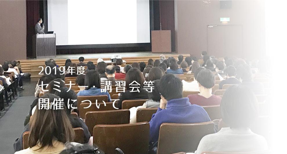 セミナー・講演会等の開催について