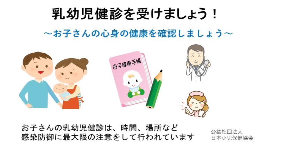 公益社団法人 日本小児保健協会