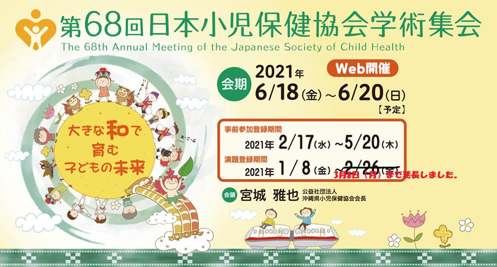 第68回日本小児保健協会学術集会